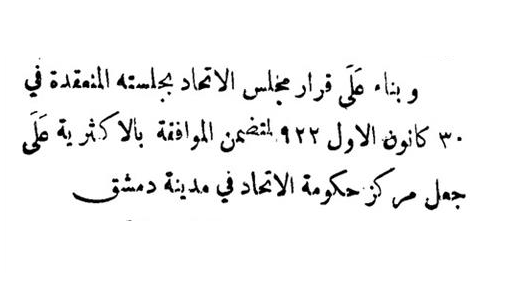 صورة قرار اتخاذ دمشق مقراً للاتحاد السوري عام 1923