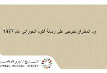 رد المطران كبوجي على رسالة أكرم الحوراني عام 1977
