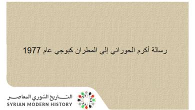 رسالة أكرم الحوراني إلى المطران كبوجي عام 1977