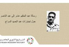 صورة رسالةعبد الحكيم عامر إلى عبد الناصر حول تجاوزات عبد الحميد السراج