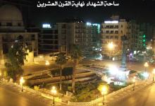 صورة دمشق- ساحة المرجة نهاية القرن العشرين