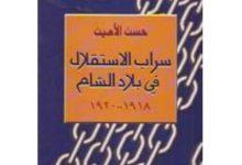 صورة كتاب…سراب الاستقلال .. تقسيم بلاد الشام بعد الحرب العالمية الأولى