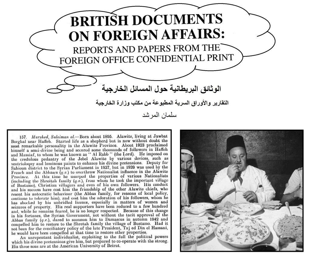 سلمان المرشد في تقارير المخابرات البريطانية 1943