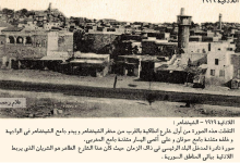 صورة اللاذقية 1919- ساحة الشيخضاهر من أول شارع أنطاكية