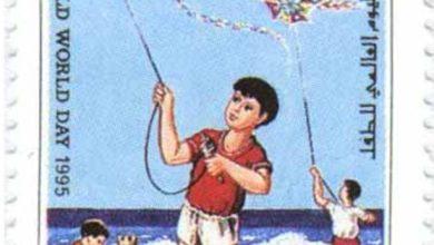 صورة طوابع سورية 1995 – اليوم العالمي للطفل
