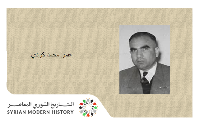 عمر محمد كردي