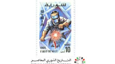 صورة طوابع سورية 1995 – عيد العمال العالمي