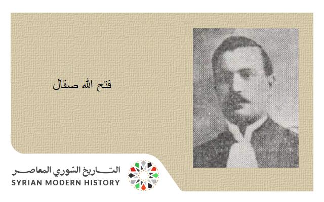 صورة فتح الله صقال.. الموسوعة التاريخية لأعلام حلب