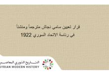 صورة قرار تعيين سامي نجاش مترجماً ومنشئاً في رئاسة الاتحاد السوري عام 1922