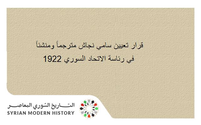 قرار تعيين سامي نجاش مترجماً ومنشئاً في رئاسة الاتحاد السوري عام 1922