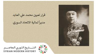 صورة قرار تعيين محمد علي العابد مديراً لمالية الاتحاد السوري عام 1922