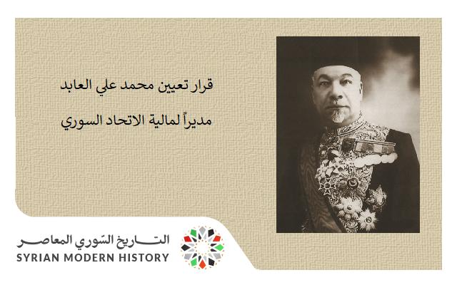 قرار تعيين محمد علي العابد مديراً لمالية الاتحاد السوري عام 1922