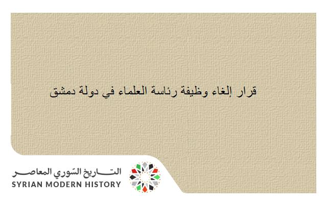 صورة قرار إلغاء وظيفة رئاسة العلماء في دولة دمشق عام 1923