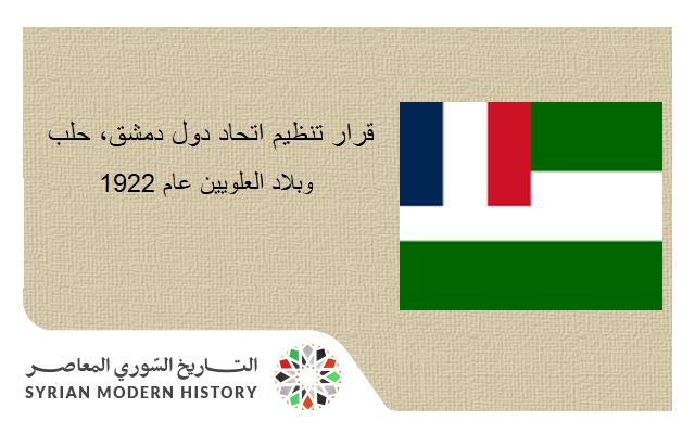 صورة قرار تنظيم اتحاد دول دمشق، حلب وبلاد العلويين عام 1922