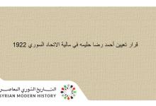 صورة قرار تعيين أحمد رضا حليمة في مالية الاتحاد السوري 1922