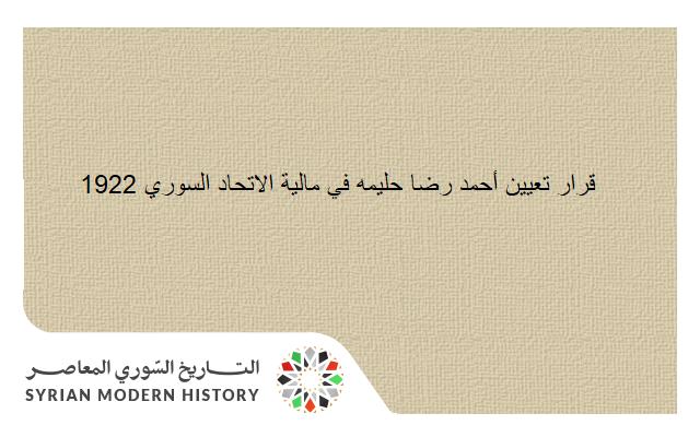 قرار تعيين أحمد رضا حليمة في مالية الاتحاد السوري 1922