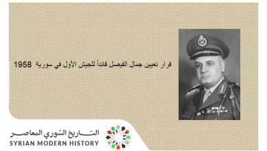 صورة قرار تعيين جمال الفيصل قائداً للجيش الأول في سورية عام 1958