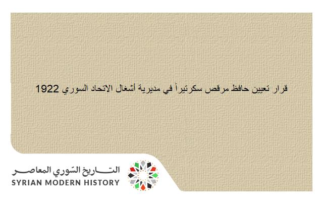 قرار تعيين حافظ مرقص سكرتيراً في مديرية أشغال الاتحاد السوري 1922