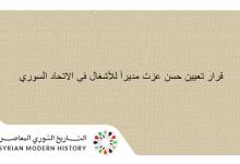 صورة قرار تعيين حسن عزت أرولات مديراً للأشغال في الاتحاد السوري عام 1922