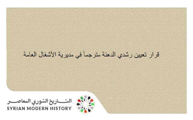 قرارتعيين رشدي الدهنة مترجماً في مديرية الأشغال العامة عام 1922