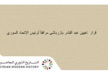 صورة قرار تعيين عبد القادر بازرباشي مرافقاً لرئيس الاتحاد السوري عام 1922