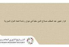 صورة قرار تعيين عبد المطلب صلاح الدين مقيداً في ديوان رئاسة اتحاد الدول السورية 1922