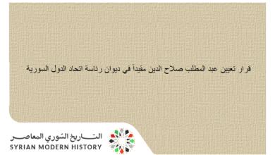 قرار تعيين عبد المطلب صلاح الدين مقيداً في ديوان رئاسة اتحاد الدول السورية 1922