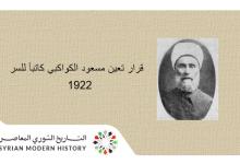 صورة قرار تعيين مسعود الكواكبي كاتباً للسر في دائرة رئاسة الاتحاد السوري 1922
