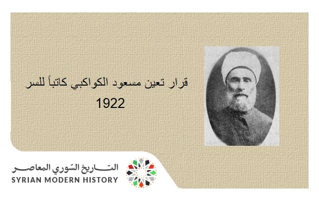 قرار تعيين مسعود الكواكبي كاتباً للسر في دائرة رئاسة الاتحاد السوري 1922