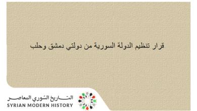 صورة قرار تنظيم الدولة السورية من دولتي دمشق وحلب عام 1924
