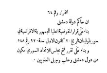 صورة قرار تسمية أعضاء مجلس الاتحاد السوري عن دولة دمشق عام 1922