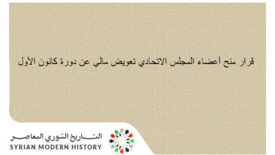 سورية 1922- قرار منح أعضاء المجلس الاتحادي تعويض مالي عن دورة كانون الأول