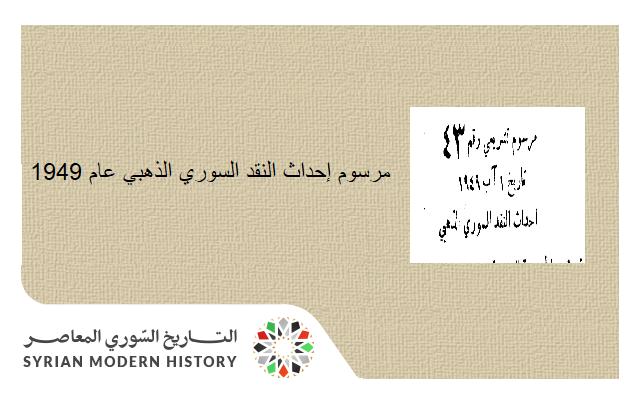 صورة مرسوم حسني الزعيم القاضي بإحداث النقد السوري الذهبي