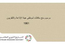 صورة وثائق سورية 1961- مرسوم منح مكافآت لموظفي هيئة الإذاعة والتلفزيون