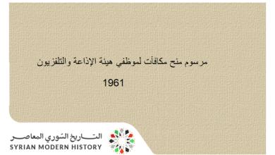 وثائق سورية 1961- مرسوم منح مكافآت لموظفي هيئة الإذاعة والتلفزيون