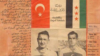صورة أول مباراة دولية للمنتخب السوري في أنقرة ضمن تصفيات كأس العالم (1950)