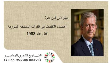 نيقولاس فان دام: أعضاء الأقليات في القوات المسلحة السورية قبل عام 1963
