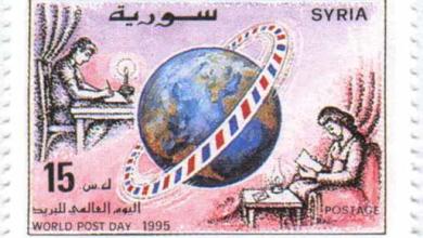 صورة طوابع سورية 1995 – اليوم العالمي للبريد
