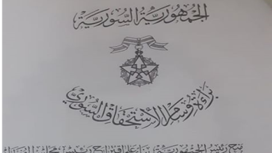 صورة وسام الاستحقاق السوري من الدرجة الممتازة الذي منح لـ حسن جبارة