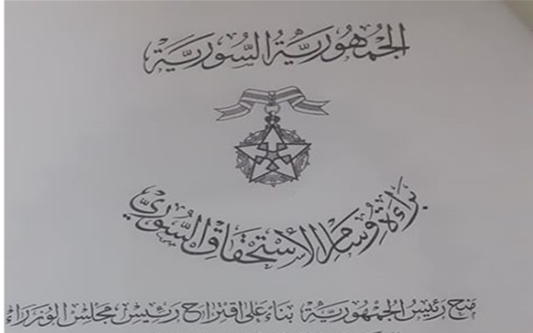 وسام الاستحقاق السوري من الدرجة الممتازة الذي منح لـ حسن جبارة