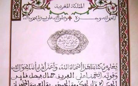 وسام جوقة الشرف المغربي الذي منح للفريق جمال الفيصل 1960