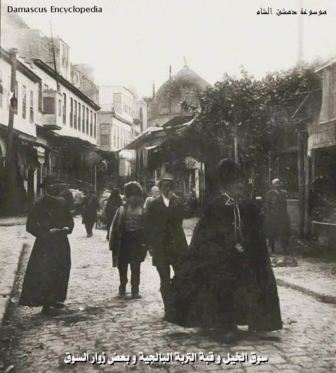دمشق 1909 - سوق الخيل وقبة التربة البالجية وبعض زوار السوق