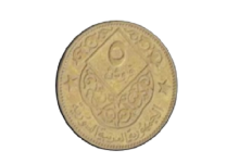 النقود والعملات السورية 1962 –  خمسة قروش