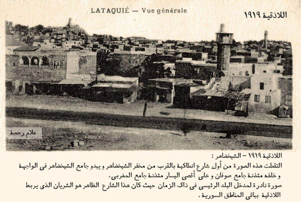 اللاذقية 1919- ساحة الشيخضاهر من أول شارع أنطاكية