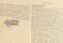 صورة من الأرشيف العثماني 1910-  عريضة للصدارة العظمى من مدير المدرسة العلمية الأدبية في حمص