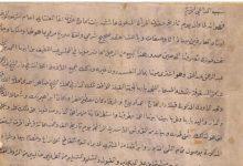 صورة من وثائق اللاذقـية 1891- عقدُ بيع غرفةٍ في دارٍ (3)
