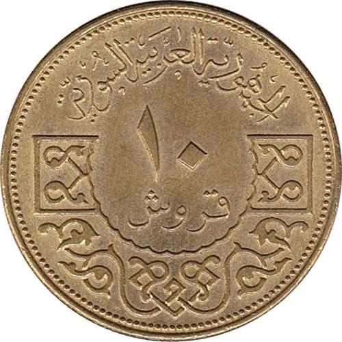 النقود والعملات السورية 1962 –  عشرة قروش