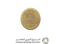 النقود والعملات السورية 1965 –  قرشان ونصف