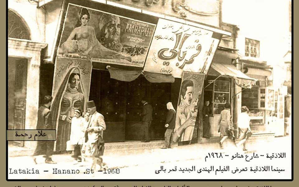 سينما اللاذقية في شارع هنانو عام 1968