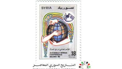 صورة طوابع سورية 1995 – المؤتمر العالمي الرابع للمرأة